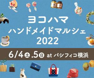日本最大級のハンドメイドの祭典-ヨコハマハンドメイドマルシェ2019-