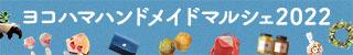 日本最大級のハンドメイドの祭典-ヨコハマハンドメイドマルシェ秋-