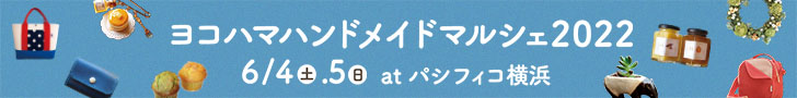 日本最大級のハンドメイドの祭典-ヨコハマハンドメイドマルシェ2020-
