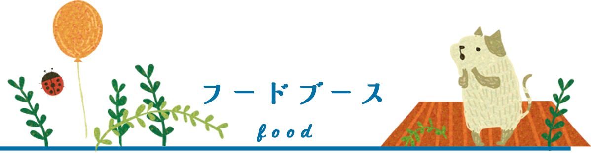 Food Booth|フードブース
